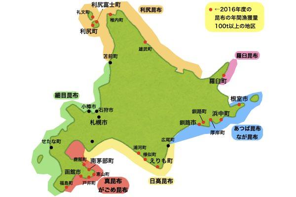北海道昆布の産地と正しい読み方について