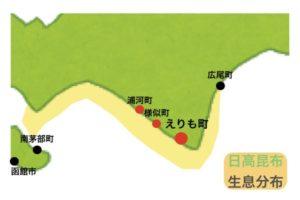日高(三石)昆布の産地・生息分布地図