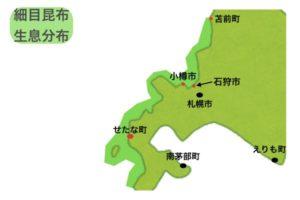 細目昆布の産地・生息分布地図