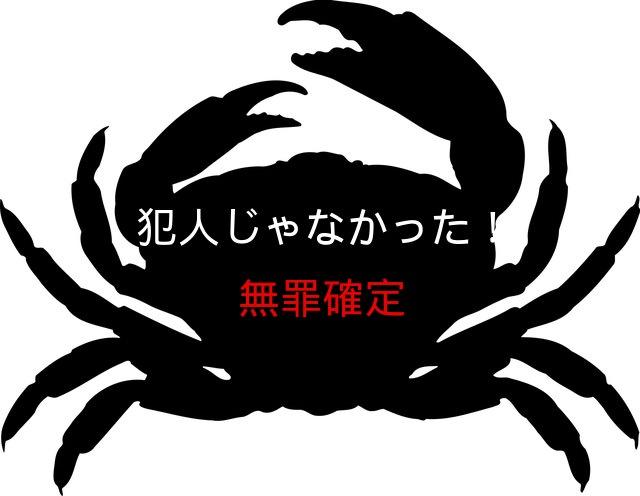 ワタリガニ無罪-画像